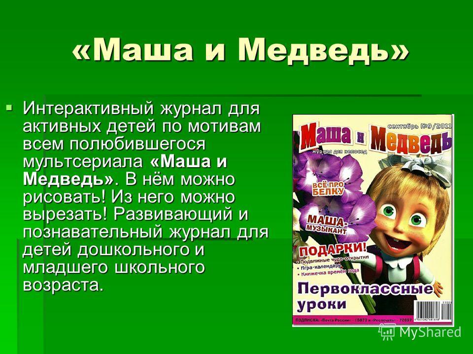 «Маша и Медведь» Интерактивный журнал для активных детей по мотивам всем полюбившегося мультсериала «Маша и Медведь». В нём можно рисовать! Из него можно вырезать! Развивающий и познавательный журнал для детей дошкольного и младшего школьного возраст