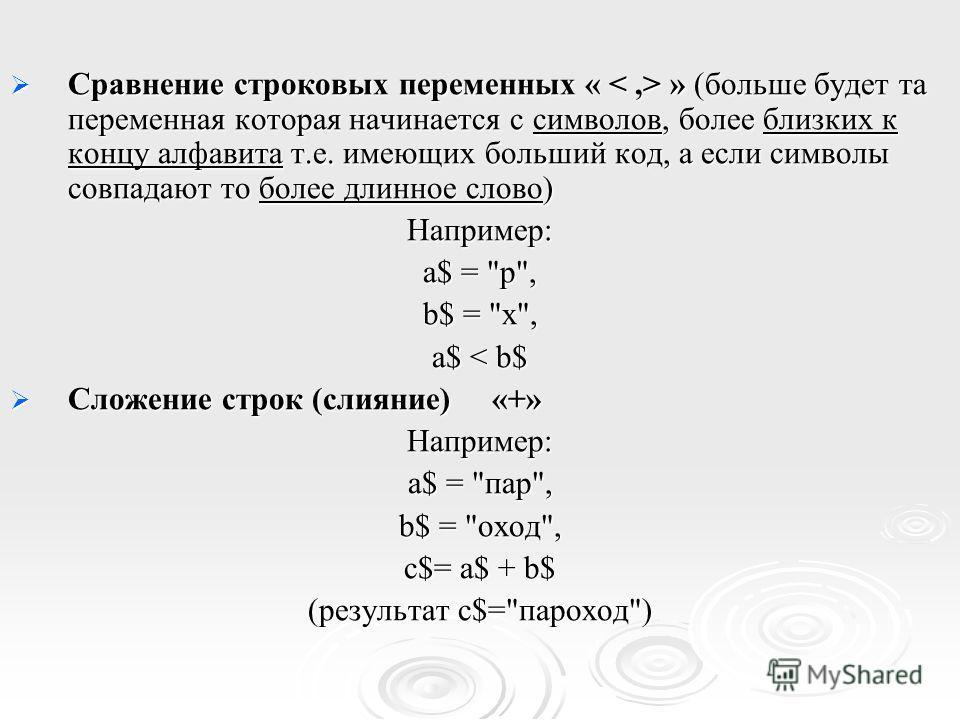 Сравнение строковых переменных « » (больше будет та переменная которая начинается с символов, более близких к концу алфавита т.е. имеющих больший код, а если символы совпадают то более длинное слово) Сравнение строковых переменных « » (больше будет т