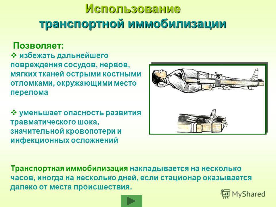 Правила транспортной иммобилизации Шины должны быть надежно закреплены и хорошо фиксировать область перелома Шину нельзя накладывать непосредственно на обнаженную конечность, последнюю предварительно надо обложить ватой или какой-либо тканью Создавая