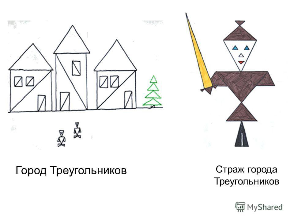 Город Треугольников Страж города Треугольников