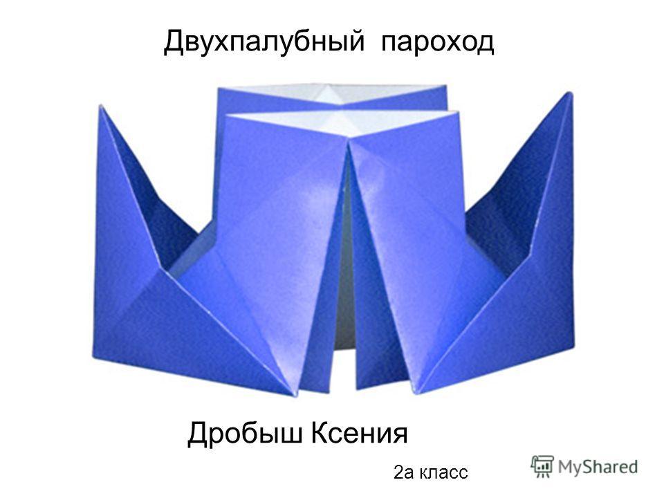 Дробыш Ксения 2 а класс Двухпалубный пароход