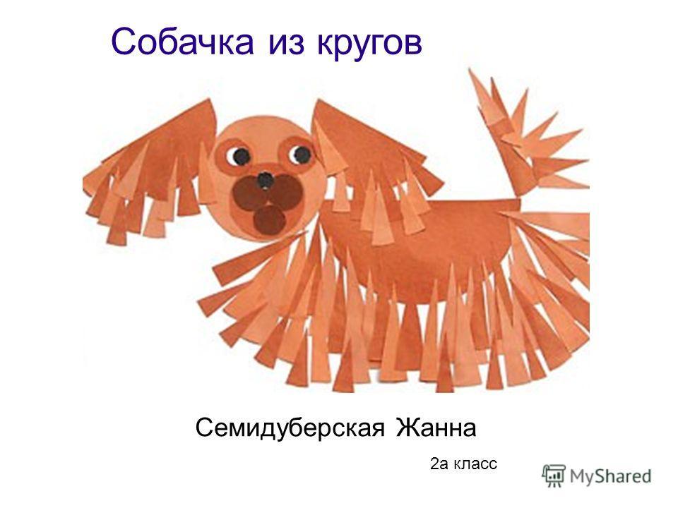 Собачка из кругов Семидуберская Жанна 2 а класс