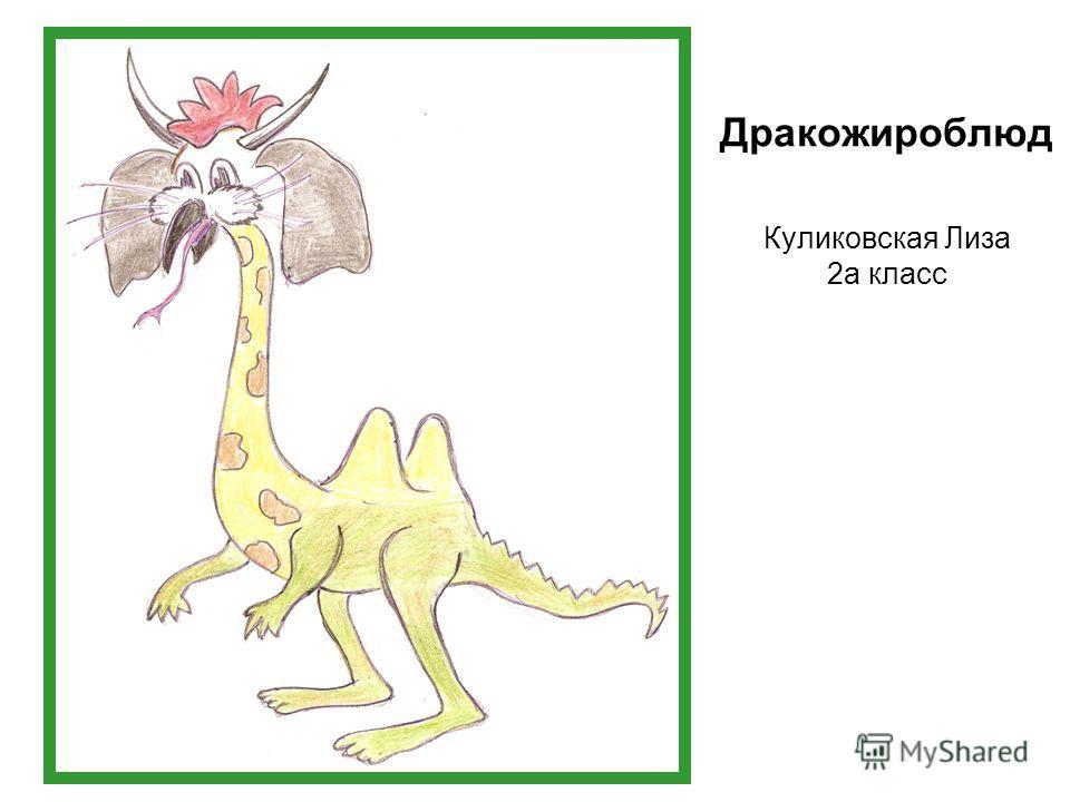 Дракожироблюд Куликовская Лиза 2 а класс