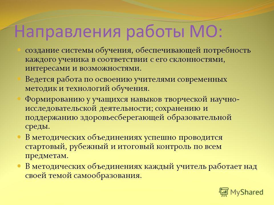 Цель работы МО 1. совершенствование преподавания учебных предметов 2. проведение мероприятий по повышению педагогического мастерства учителей.