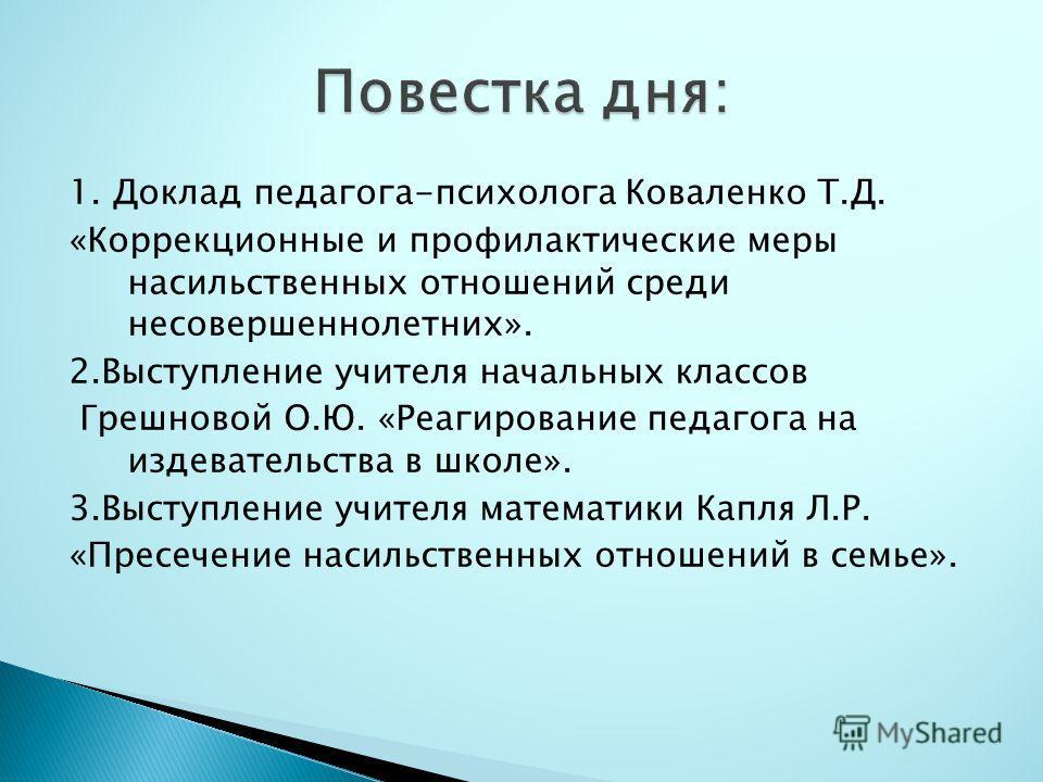 Педагогический совет Коррекционные и профилактические меры насильственных отношений среди несовершеннолетних
