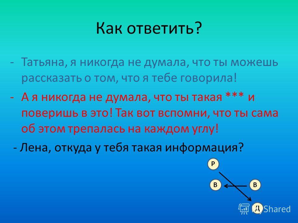 Разговоры из жизни. -Егор, когда ты придешь в школу в брюках? -Татьяна Сергеевна, они порвались. -Егор, я не спрашиваю, что с ними. Я спрашиваю, когда ты придёшь в брюках? -А я зашивать не умею. А бабушке некогда!! -Егор, мне всё равно, что с брюками