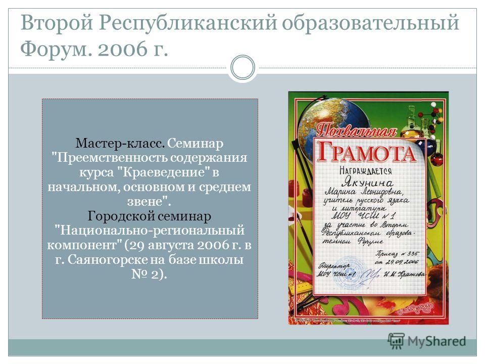 Второй Республиканский образовательный Форум. 2006 г. Мастер-класс. Семинар