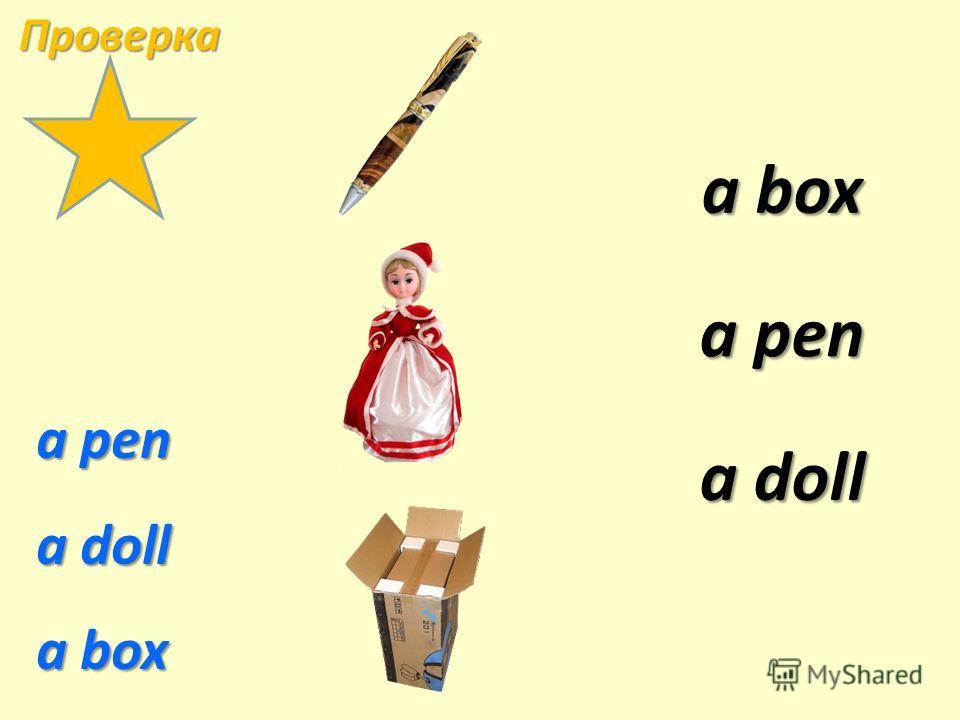 a pen a doll a box a box a box a doll a doll a pen a pen Проверка