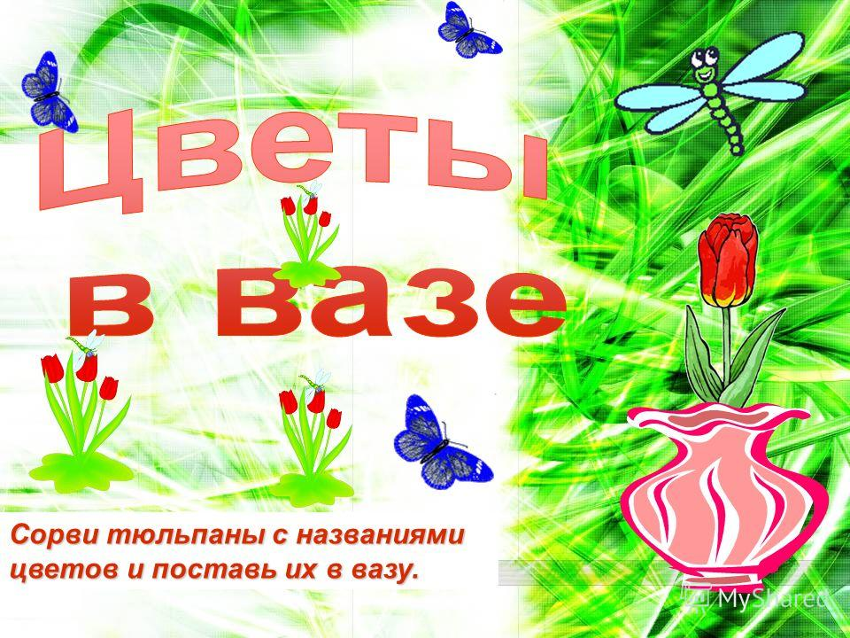 Сорви тюльпаны с названиями цветов и поставь их в вазу.