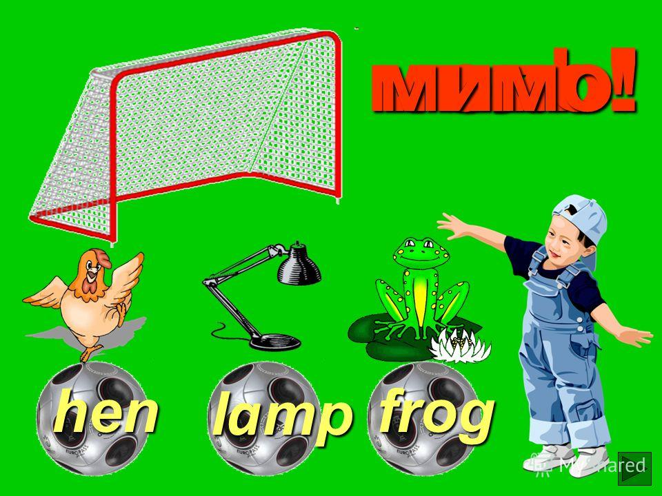 frogdoghen гол!мимо!мимо!