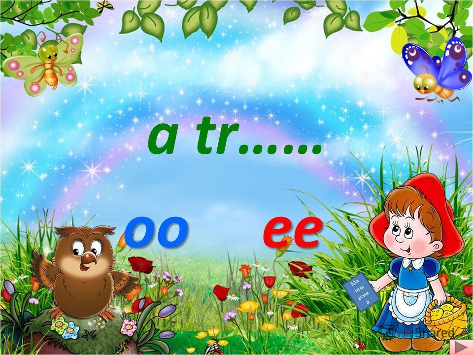 Ма тем атик а a b……k oo ee
