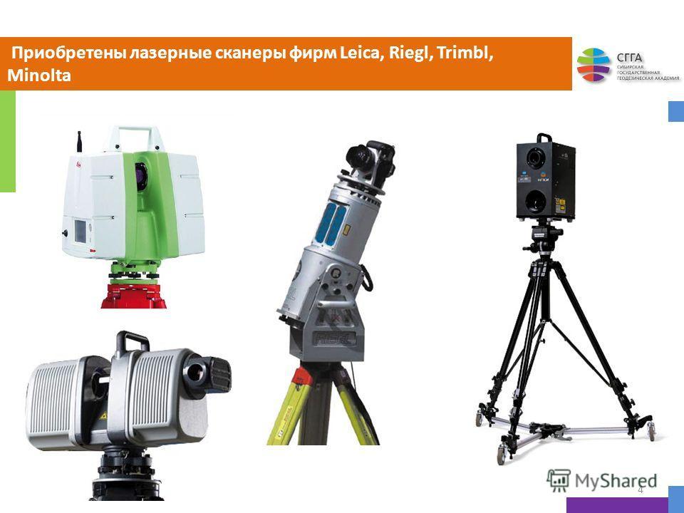 Приобретены лазерные сканеры фирм Leica, Riegl, Trimbl, Minolta 4