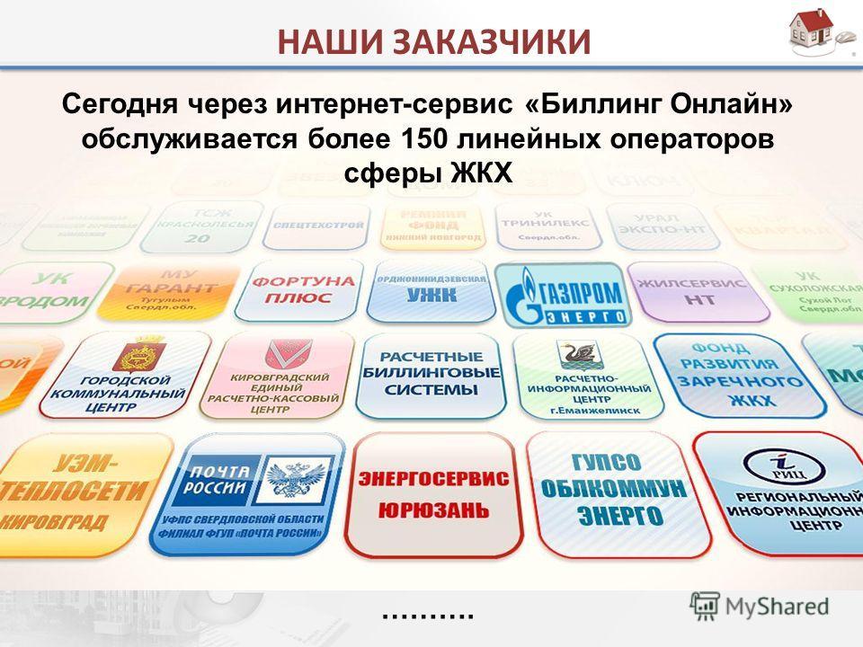 НАШИ ЗАКАЗЧИКИ Сегодня через интернет-сервис «Биллинг Онлайн» обслуживается более 150 линейных операторов сферы ЖКХ ……….