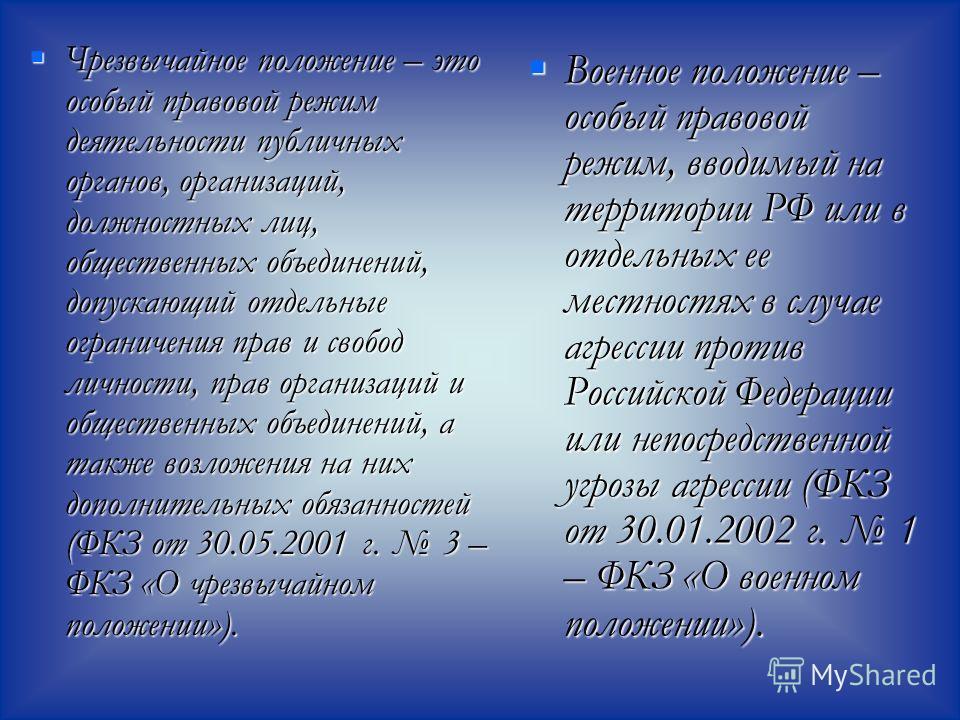 Чрезвычайное положение – это особый правовой режим деятельности публичных органов, организаций, должностных лиц, общественных объединений, допускающий отдельные ограничения прав и свобод личности, прав организаций и общественных объединений, а также