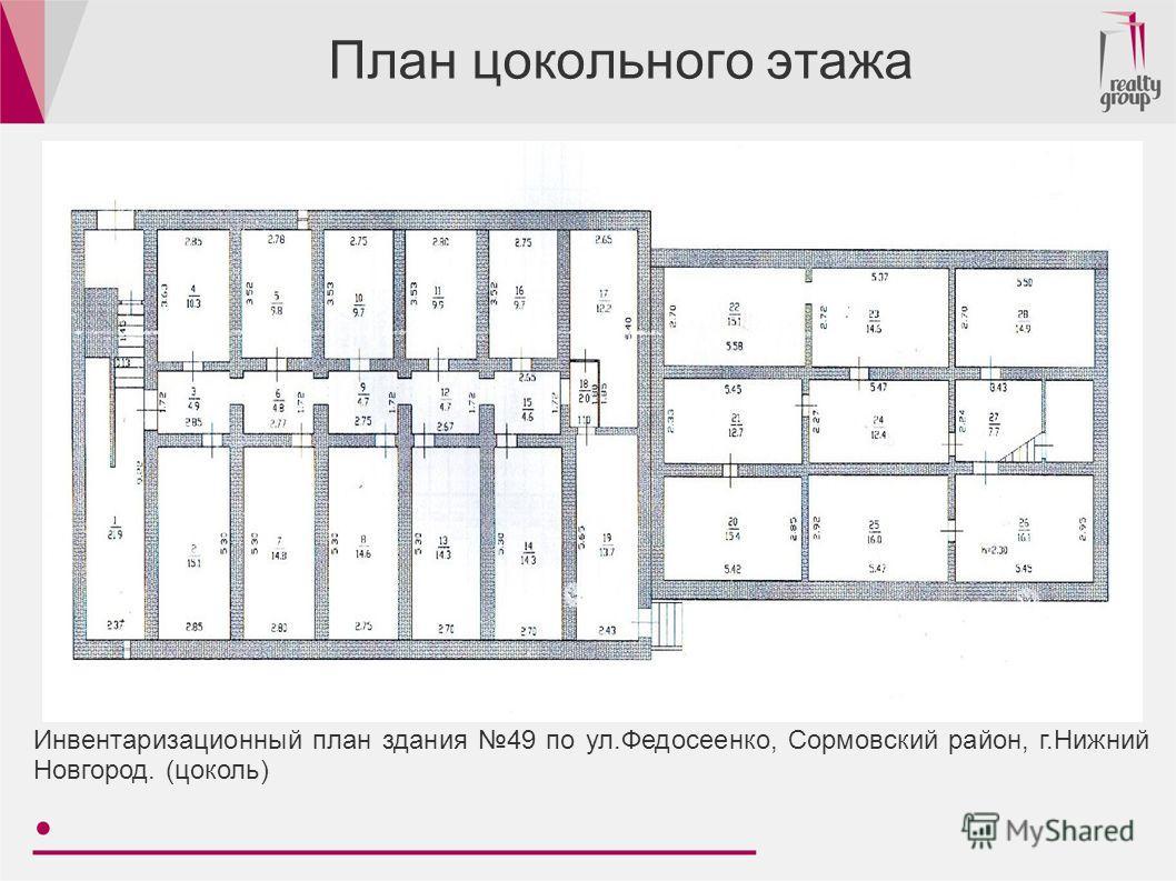План цокольного этажа Инвентаризационный план здания 49 по ул.Федосеенко, Сормовский район, г.Нижний Новгород. (цоколь)