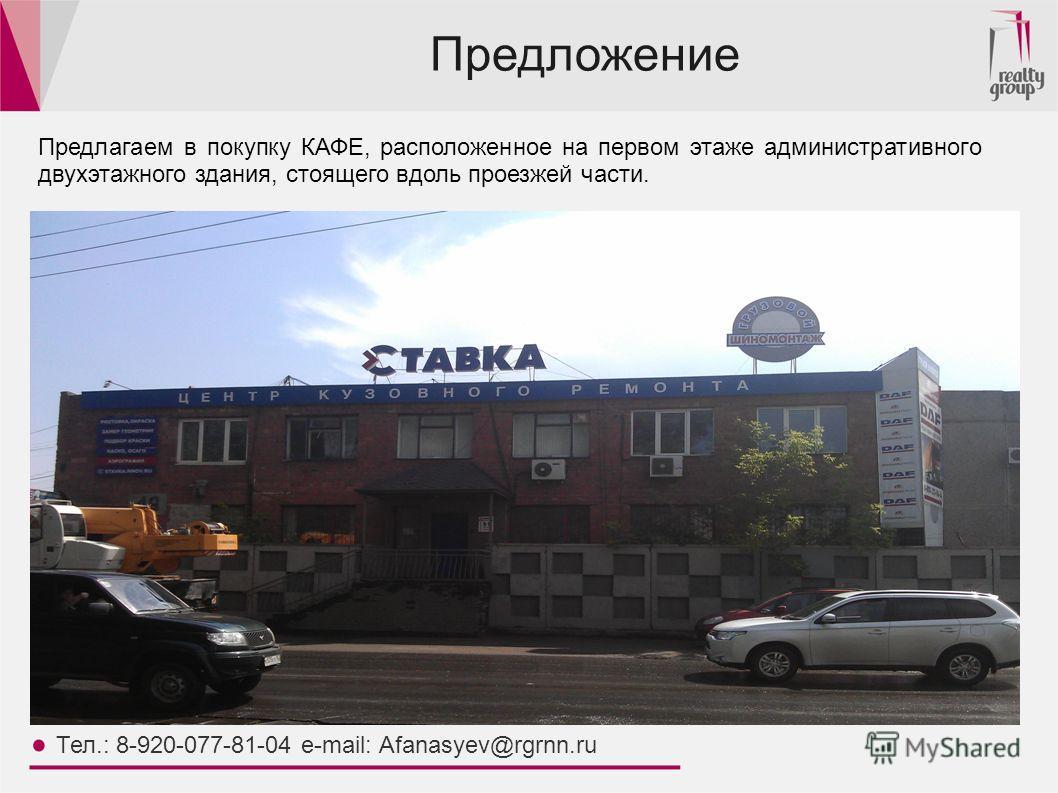 Предлагаем в покупку КАФЕ, расположенное на первом этаже административного двухэтажного здания, стоящего вдоль проезжей части. Предложение Тел.: 8-920-077-81-04 e-mail: Afanasyev@rgrnn.ru