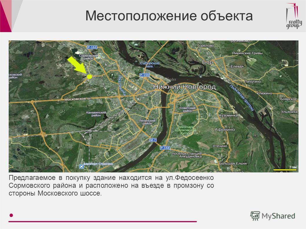 Местоположение объекта Предлагаемое в покупку здание находится на ул.Федосеенко Сормовского района и расположено на въезде в промзону со стороны Московского шоссе.