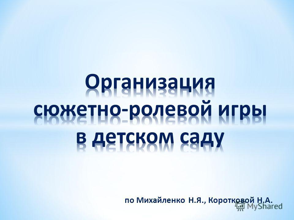 по Михайленко Н.Я., Коротковой Н.А.