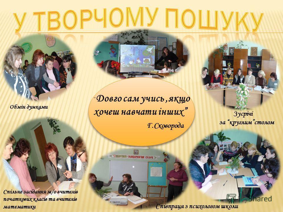 Високий рівень знань учнів, бажання вчитися, формування ключових та предметных компетентностей Сучасні технології Навчаль на діяль ність Виховна робота 17