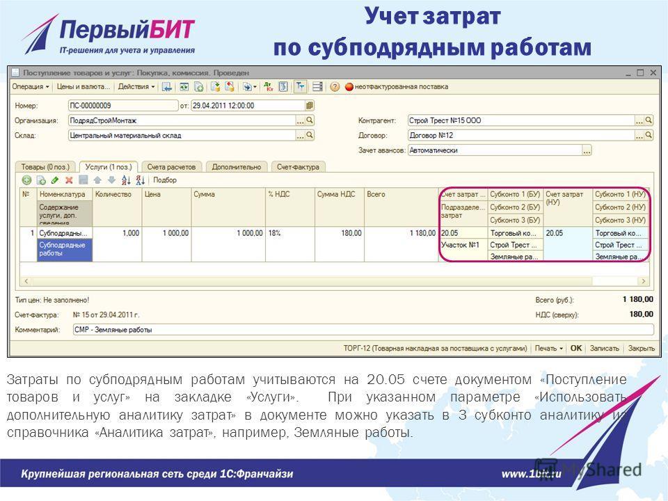 Учет затрат по субподрядным работам Затраты по субподрядным работам учитываются на 20.05 счете документом «Поступление товаров и услуг» на закладке «Услуги». При указанном параметре «Использовать дополнительную аналитику затрат» в документе можно ука