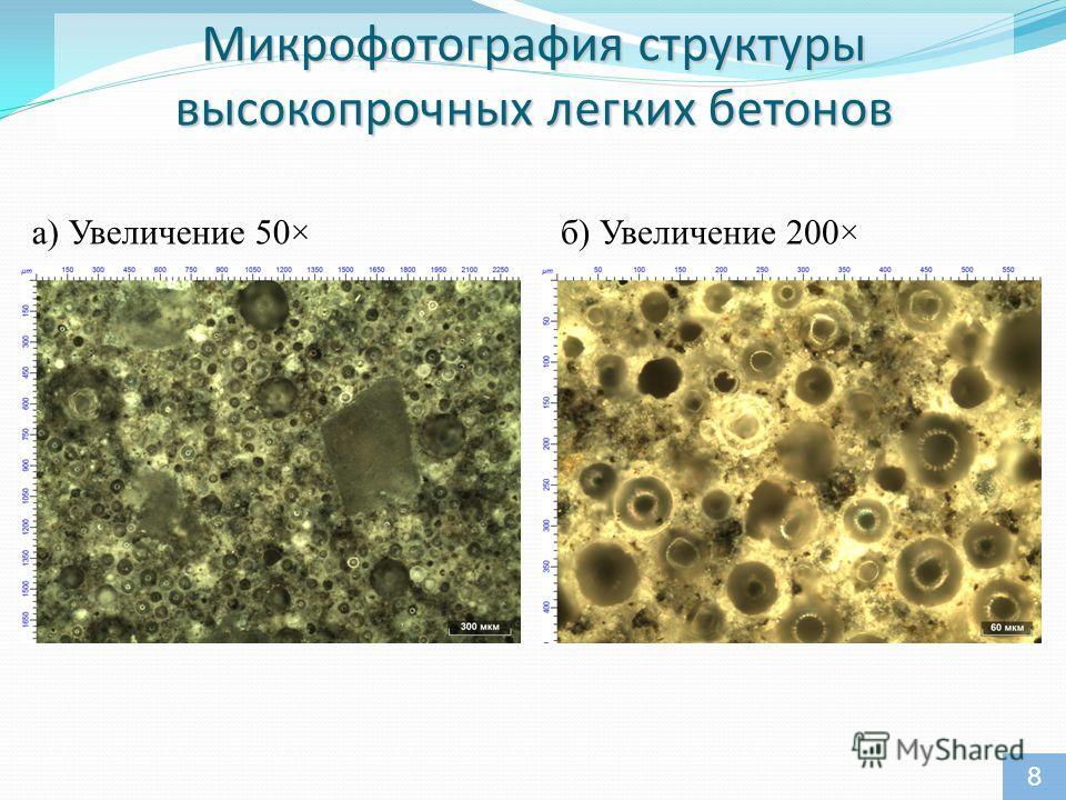 Микрофотография структуры высокопрочных легких бетонов б) Увеличение 200×а) Увеличение 50× 8