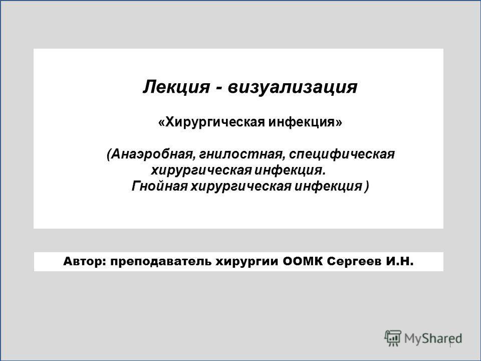 1 Автор: преподаватель хирургии ООМК Сергеев И.Н.