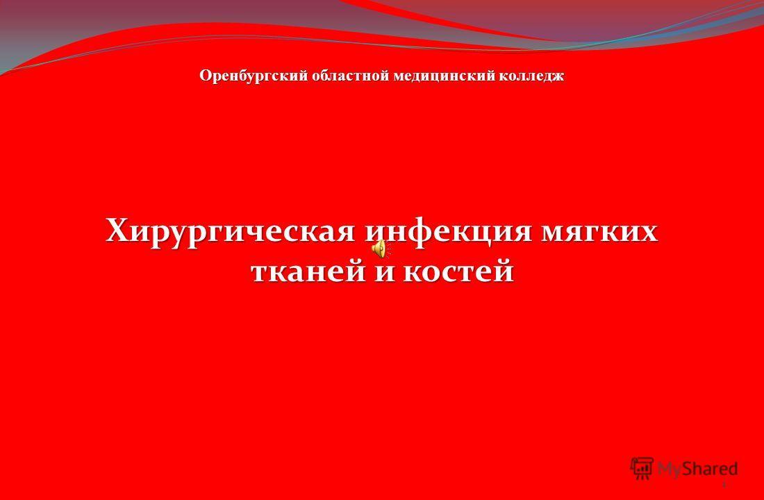 1 Хирургическая инфекция мягких тканей и костей Оренбургский областной медицинский колледж
