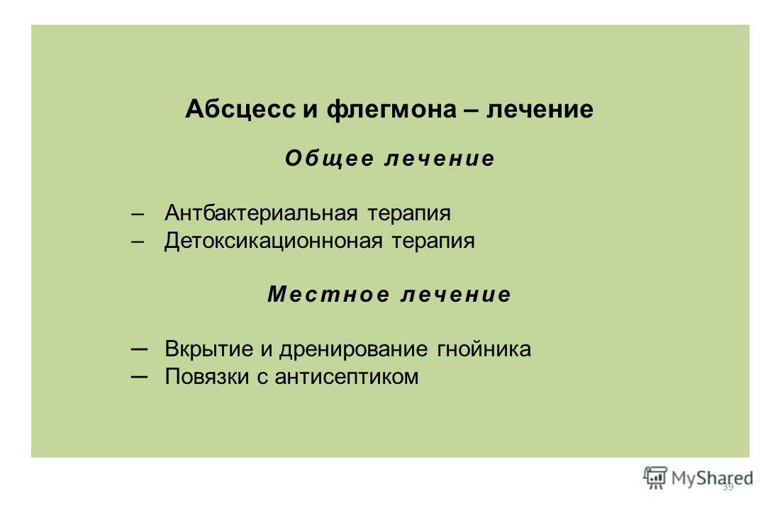 39 Абсцесс и флегмона – лечение Общее лечение –Антбактериальная терапия –Детоксикационноная терапия Местное лечение Вкрытие и дренирование гнойника Повязки с антисептиком