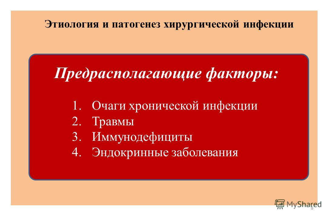8 Этиология и патогенез хирургической инфекции Предрасполагающие факторы: 1. Очаги хронической инфекции 2. Травмы 3. Иммунодефициты 4. Эндокринные заболевания