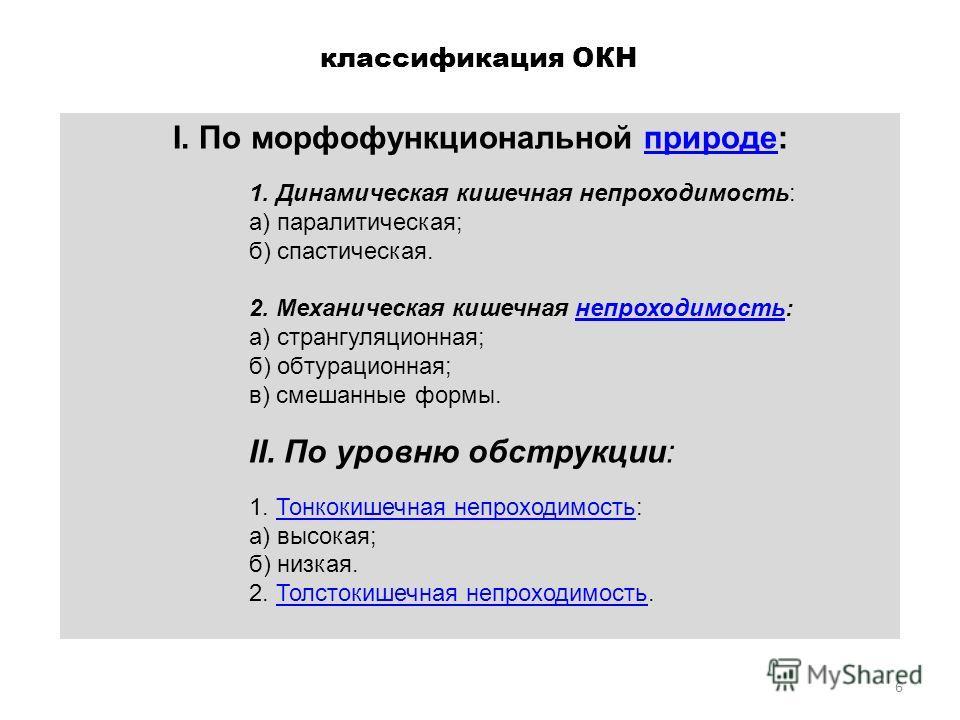 I. По морфофункциональной природе:природе 1. Динамическая кишечная непроходимость: а) паралитическая; б) спастическая. 2. Механическая кишечная непроходимость:непроходимость а) странгуляционная; б) обтурационная; в) смешанные формы. II. По уровню обс