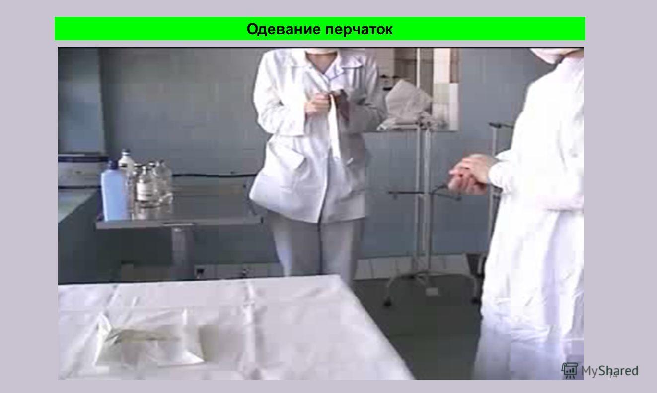 14 Одевание перчаток