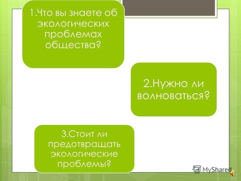 Экологические проблемы Собинского района и пути их решения