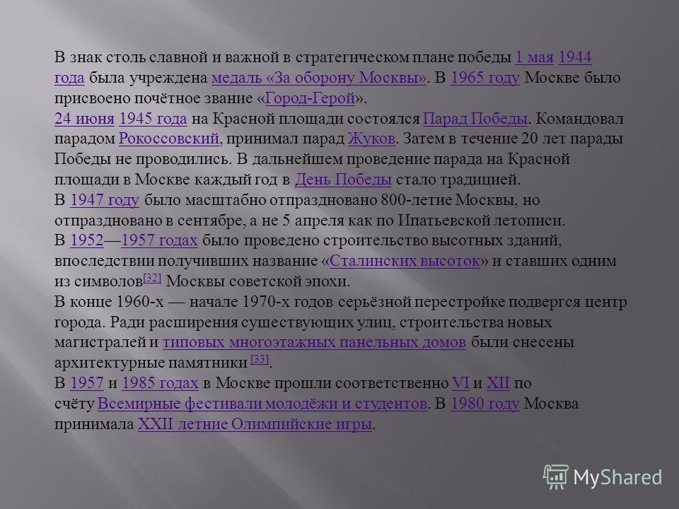 В знак столь славной и важной в стратегическом плане победы 1 мая 1944 года была учреждена медаль «За оборону Москвы». В 1965 году Москве было присвоено почётное звание «Город-Герой».1 мая 1944 годамедаль «За оборону Москвы»1965 году Город-Герой 24 и