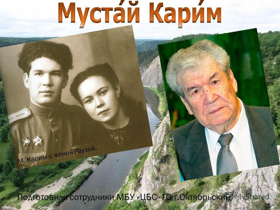 Подготовили сотрудники МБУ «ЦБС» ГО г.Октябрьский М. Карим с женой Раузой.