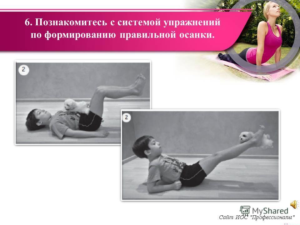 6. Познакомитесь с системой упражнений по формированию правильной осанки.