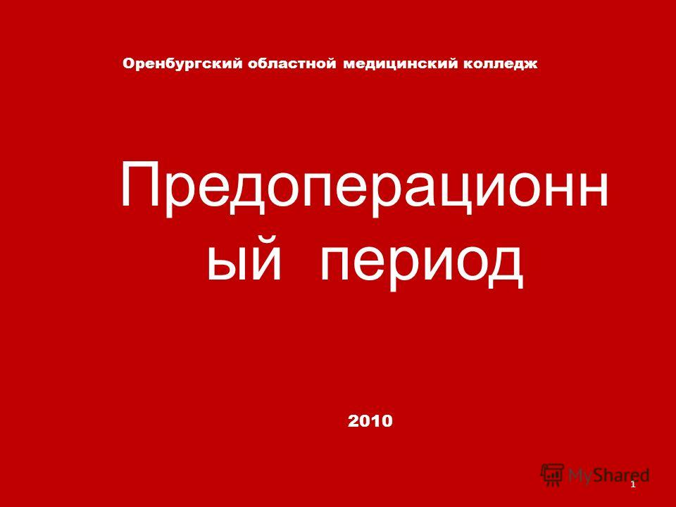 Предоперационн ый период 1 Оренбургский областной медицинский колледж 2010