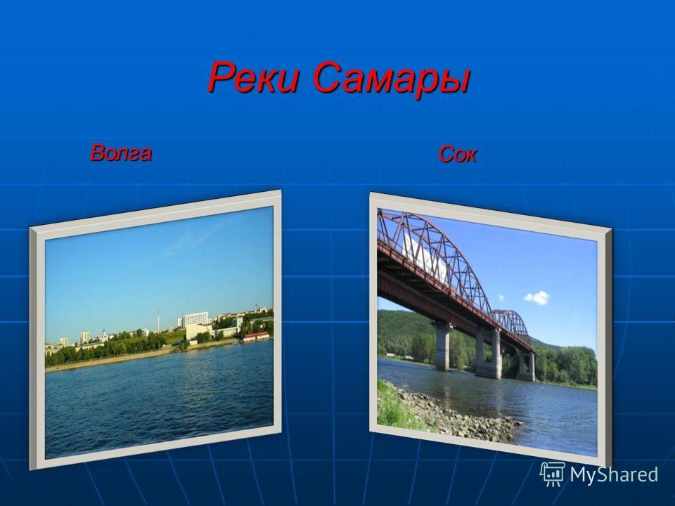 Реки Самары Волга Волга Сок Сок