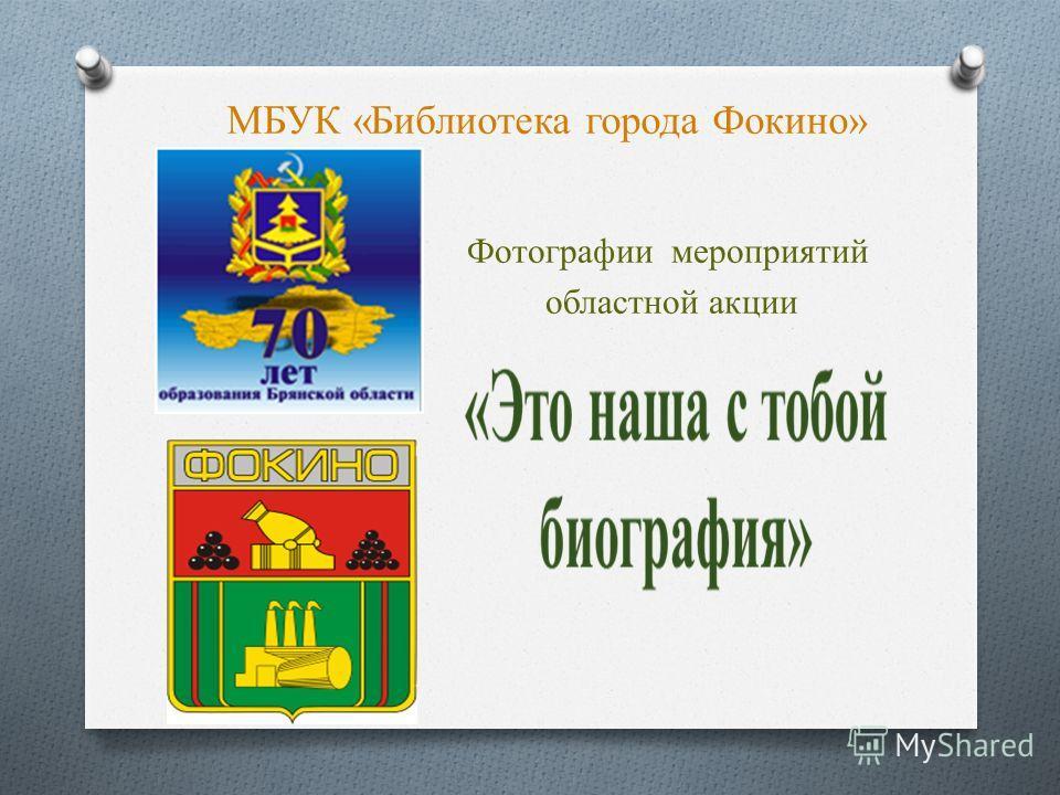 МБУК «Библиотека города Фокино» Фотографии мероприятий областной акции