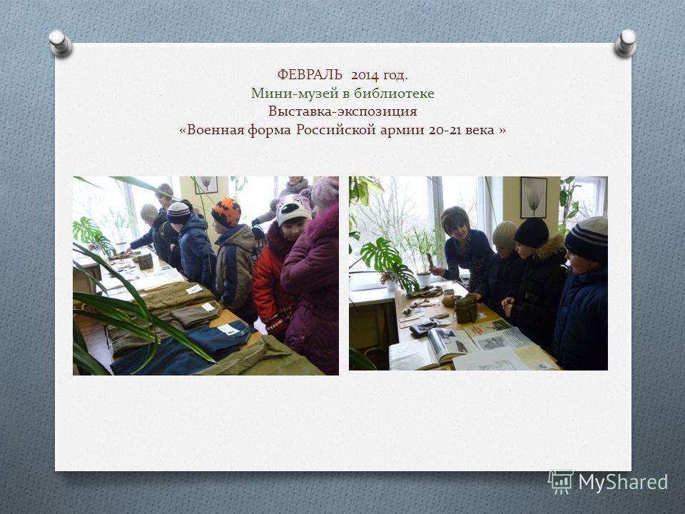 ФЕВРАЛЬ 2014 год. Мини-музей в библиотеке Выставка-экспозиция «Военная форма Российской армии 20-21 века »