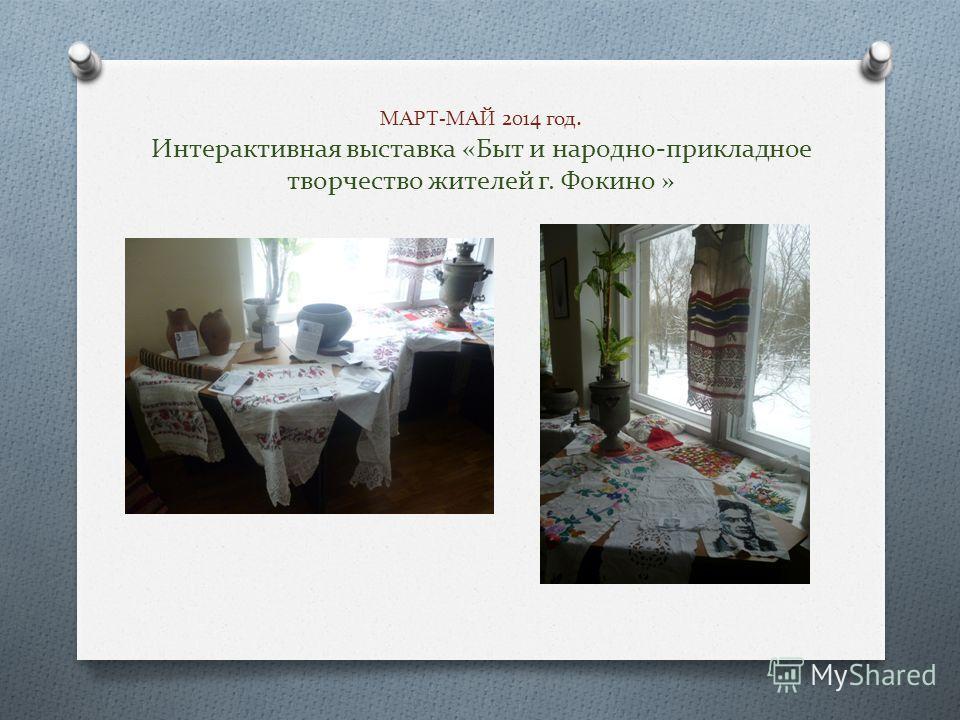 МАРТ-МАЙ 2014 год. Интерактивная выставка «Быт и народно-прикладное творчество жителей г. Фокино »