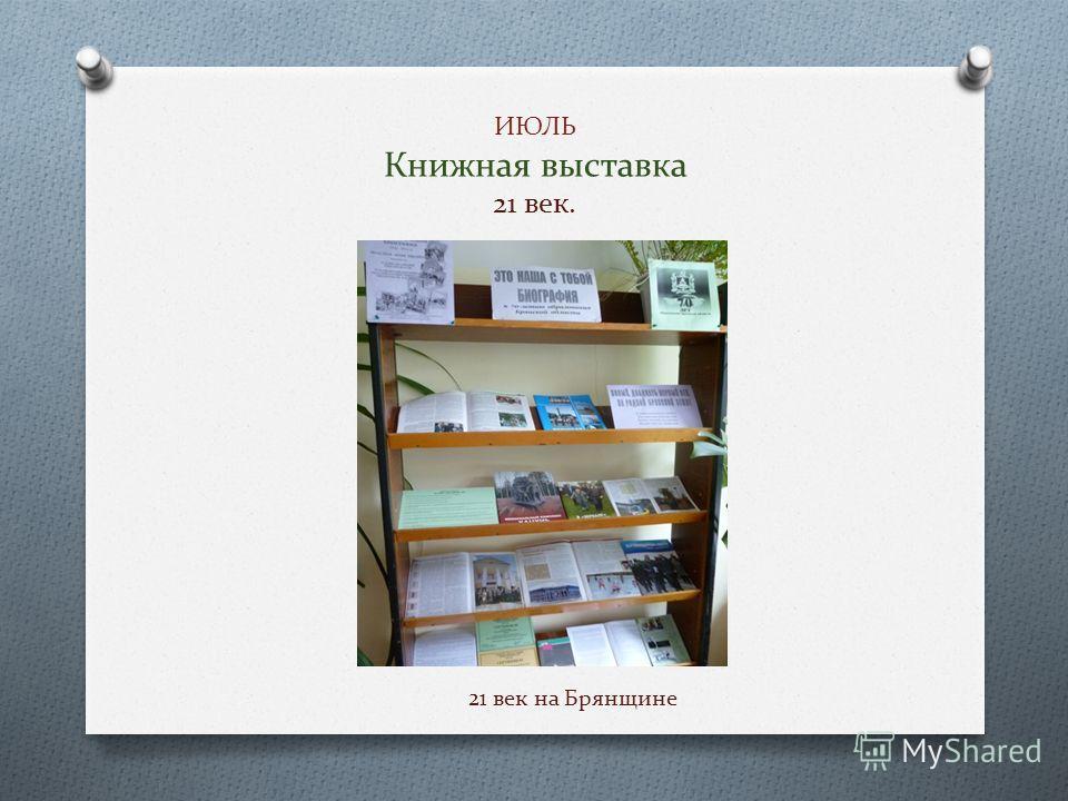 ИЮЛЬ Книжная выставка 21 век. 21 век на Брянщине