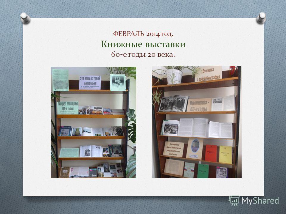 ФЕВРАЛЬ 2014 год. Книжные выставки 60-е годы 20 века.
