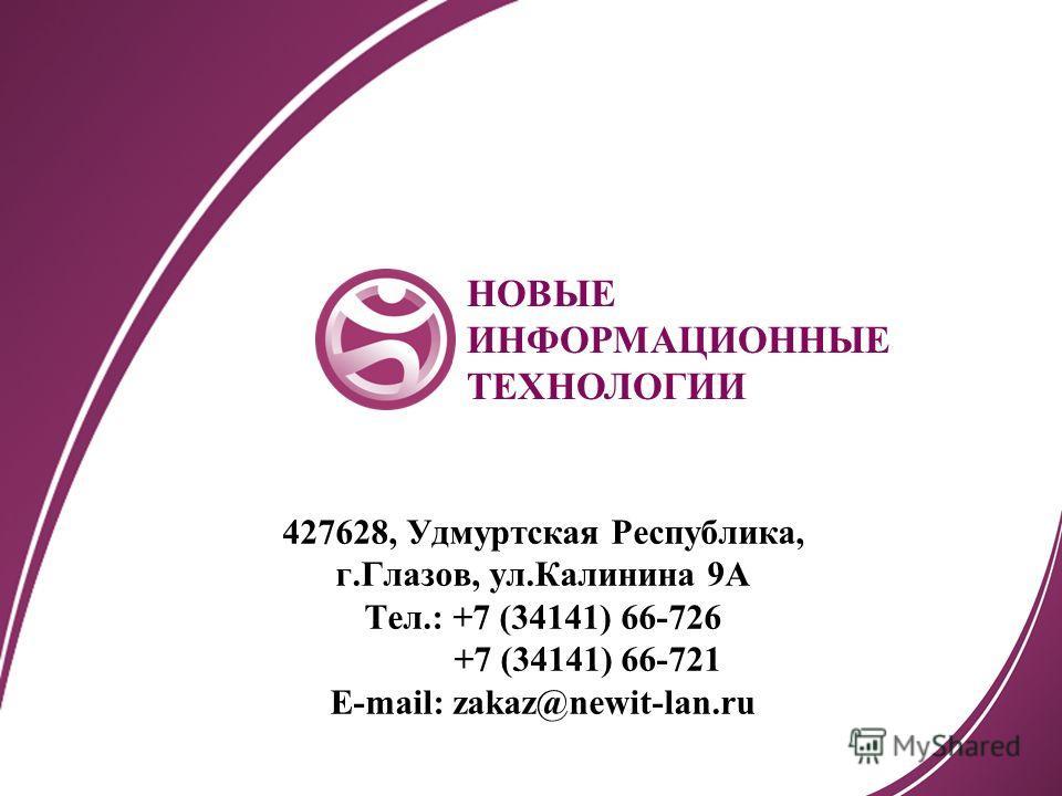 427628, Удмуртская Республика, г.Глазов, ул.Калинина 9А Тел.: +7 (34141) 66-726 +7 (34141) 66-721 Е-mail: zakaz@newit-lan.ru НОВЫЕ ИНФОРМАЦИОННЫЕ ТЕХНОЛОГИИ