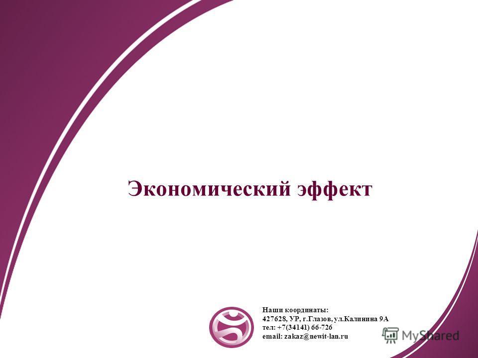 Экономический эффект Наши координаты: 427628, УР, г.Глазов, ул.Калинина 9А тел: +7(34141) 66-726 email: zakaz@newit-lan.ru