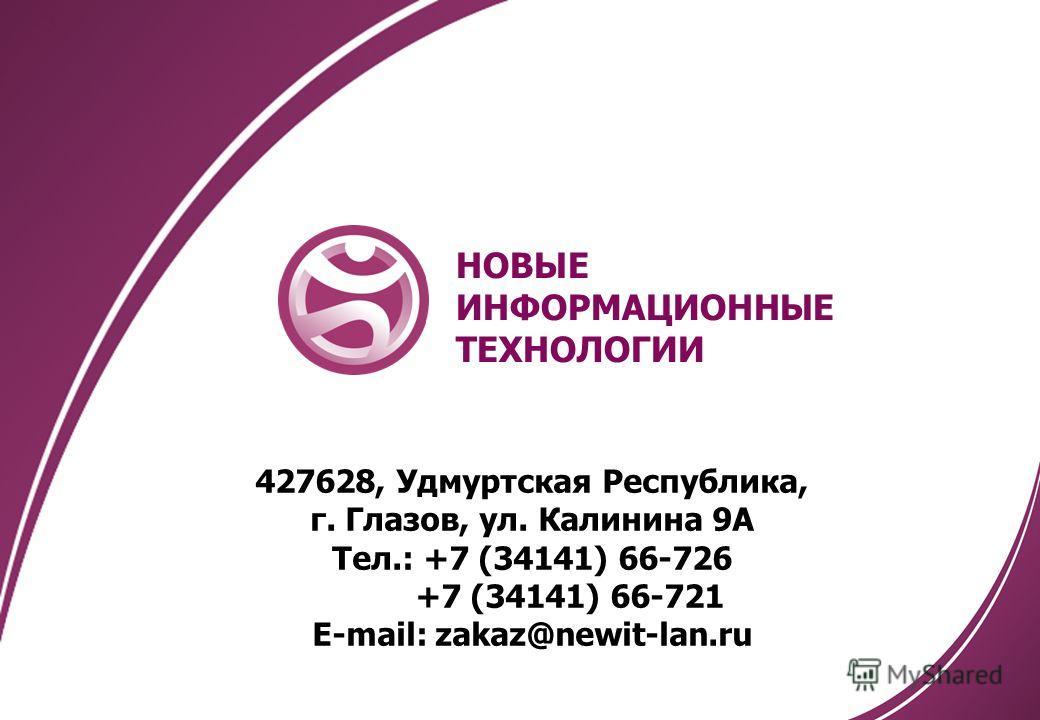 427628, Удмуртская Республика, г. Глазов, ул. Калинина 9А Тел.: +7 (34141) 66-726 +7 (34141) 66-721 Е-mail: zakaz@newit-lan.ru НОВЫЕ ИНФОРМАЦИОННЫЕ ТЕХНОЛОГИИ