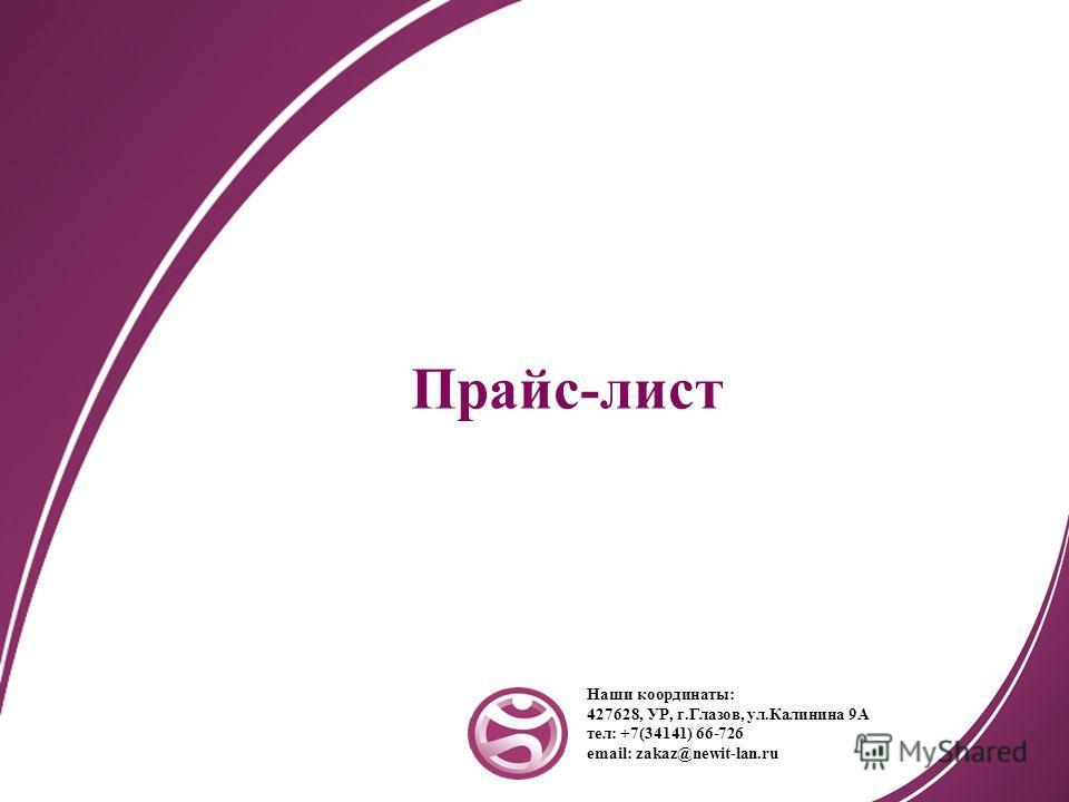Прайс-лист Наши координаты: 427628, УР, г.Глазов, ул.Калинина 9А тел: +7(34141) 66-726 email: zakaz@newit-lan.ru