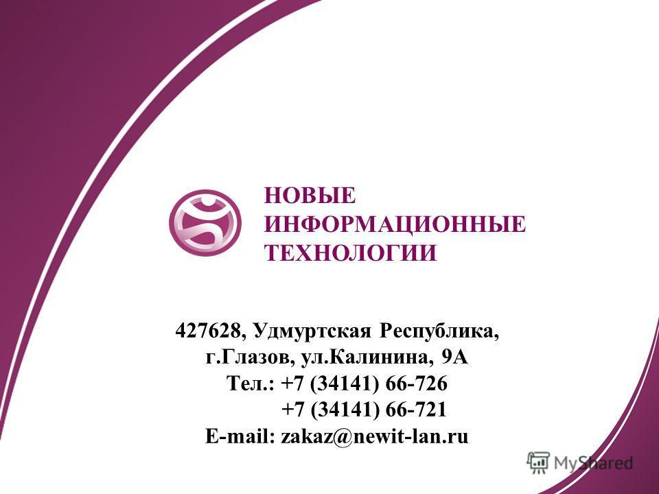 427628, Удмуртская Республика, г.Глазов, ул.Калинина, 9А Тел.: +7 (34141) 66-726 +7 (34141) 66-721 Е-mail: zakaz@newit-lan.ru НОВЫЕ ИНФОРМАЦИОННЫЕ ТЕХНОЛОГИИ