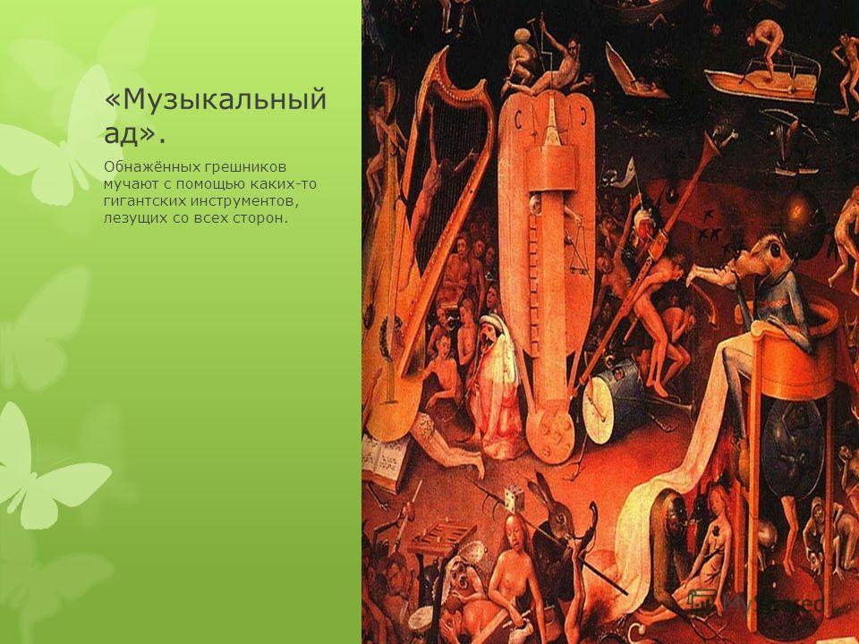 «Музыкальный ад». Обнажённых грешников мучают с помощью каких-то гигантских инструментов, лезущих со всех сторон.