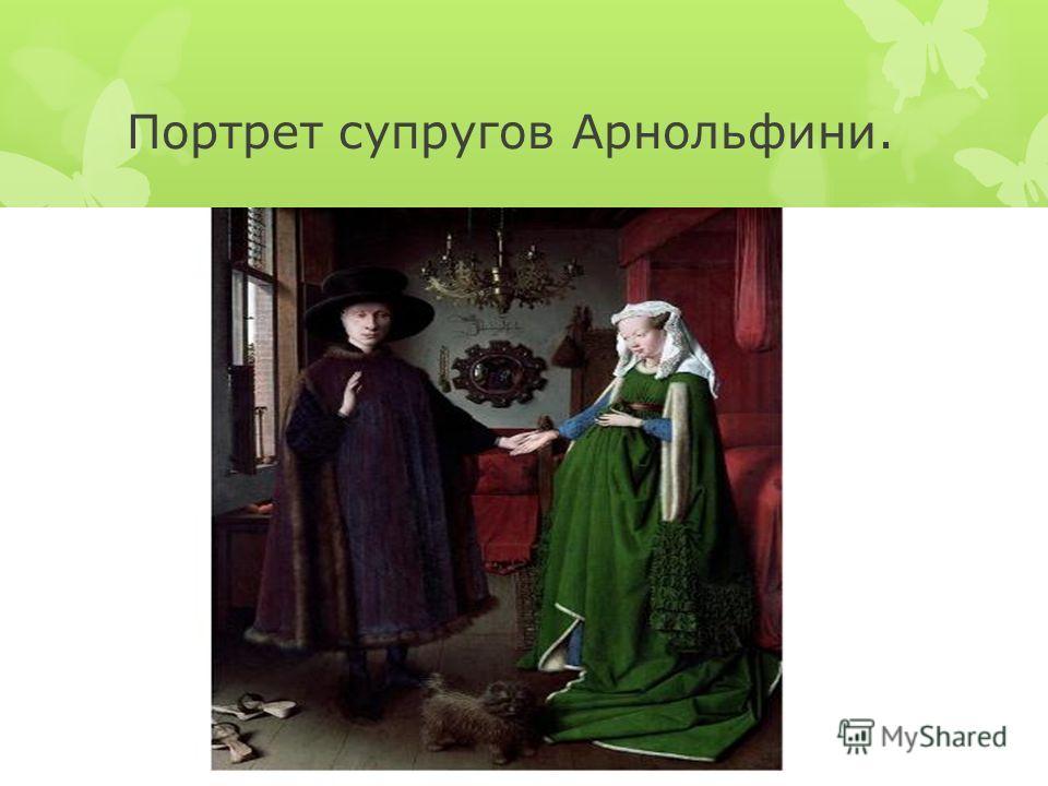 Портрет супругов Арнольфини.