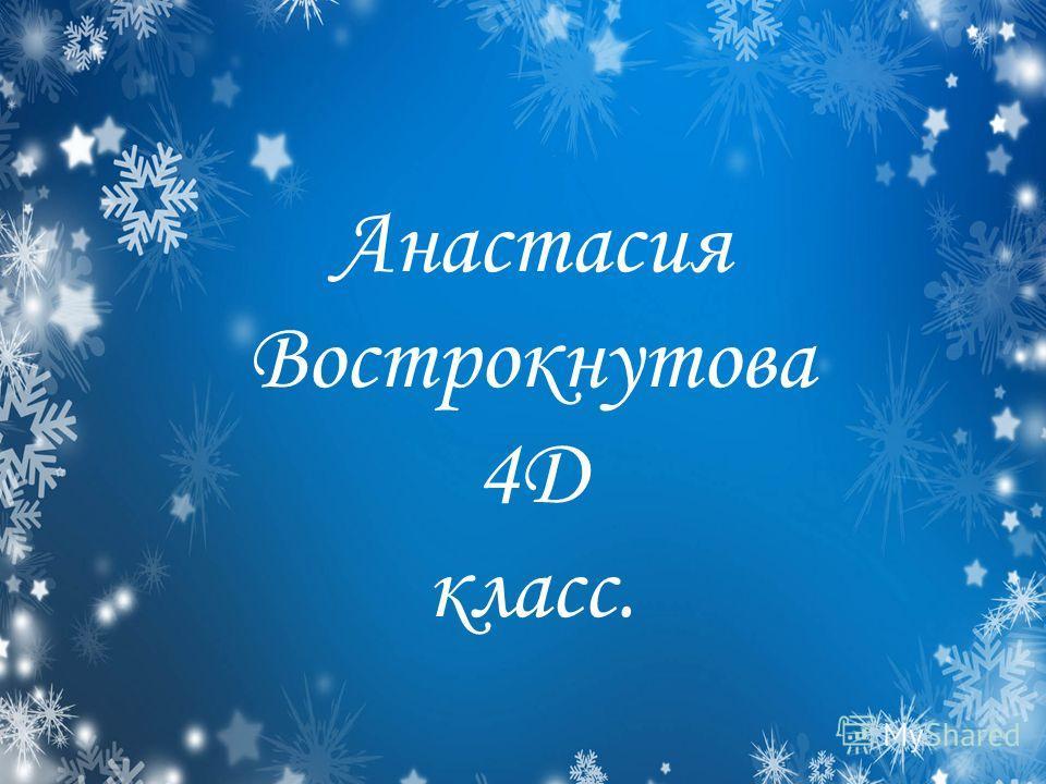 Анастасия Вострокнутова 4Д класс.